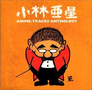 小林亜星/アニメ・トラック・アンソロジー(160... 『小林亜星/アニメ・トラック・アンソロジ