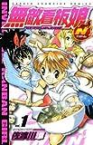 無敵看板娘N 1 (少年チャンピオン・コミックス)