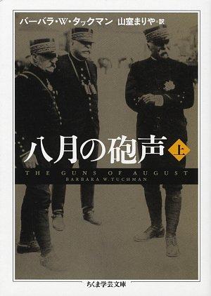 八月の砲声 上 (ちくま学芸文庫)