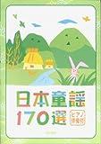ピアノ伴奏付 日本童謡170選