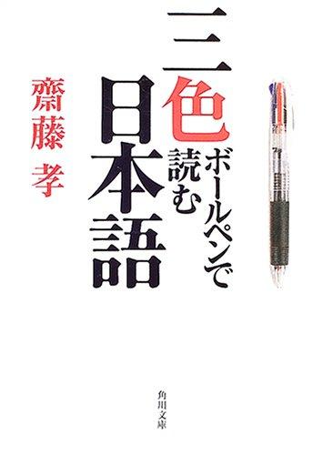 三色ボールペンで読む日本語 (角川文庫)