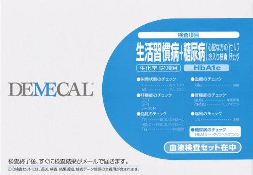 ≪デメカル血液検査キット≫「生活習慣病検査キット+糖尿病セルフチェック」(生化学12項目検査+HbA1c) 男女兼用