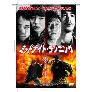 ミッドナイト・ランニング [DVD]