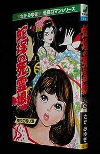 蛇塚の死霊娘 (ヒバリ・ヒット・コミックス)