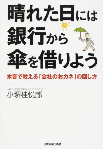 晴れた日には銀行から傘を借りよう