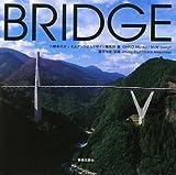 BRIDGE―風景をつくる橋
