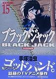 DX版 ブラック・ジャック(15) (手塚治虫漫画全集)