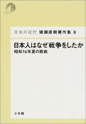 日本人はなぜ戦争をしたか―昭和16年夏の敗戦 (日本の近代 猪瀬直樹著作集)
