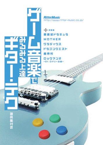 ゲーム音楽でみるみる上達ギター・テク![DVD]