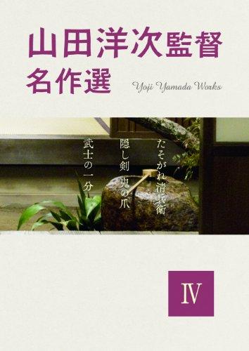Yamada Yoji dirigió obras maestras Ⅳ [DVD]