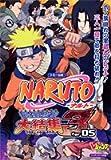 NARUTO-ナルト-最強忍者大結集3forDS―トミー公式 (Vジャンプブックス―ゲームシリーズ)