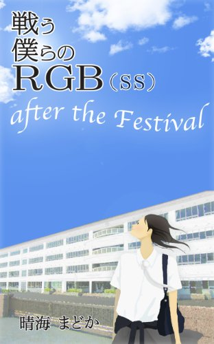 戦う僕らのRGB (SS)―after the Festival―