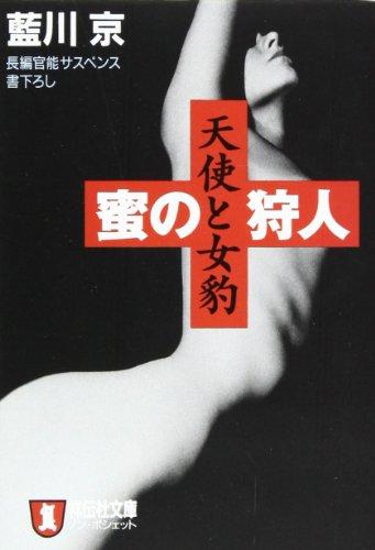 [藍川京] 蜜の狩人―天使と女豹