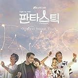 ファンタスティック OST (Jtbc TVドラマ) (韓国盤)