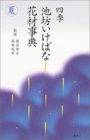 夏 (四季 池坊いけばな花材事典)