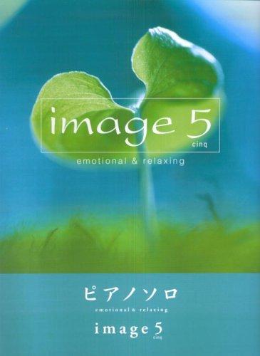 ピアノソロ 中上級 エモーショナル&リラクシング イマージュ5