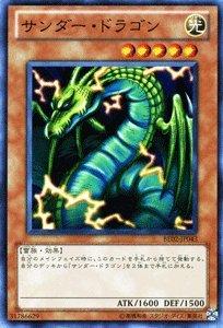 遊戯王カード 【サンダー・ドラゴン】 BE02-JP043-N 《遊戯王ゼアル ビギナーズ・エディションVol.2》