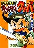 砂漠の海賊!キャプテンクッパ / 谷上 俊夫 のシリーズ情報を見る