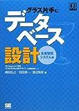 グラス片手にデータベース設計 生産管理システム編 (DB Magazine SELECTION)