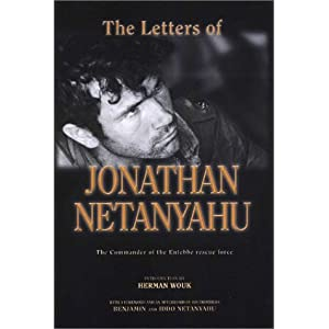 The Letters of Jonathan Netanyahu: The Commander of the Entebbe Rescue Force