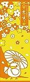 水樹奈々 【座長公演 水樹奈々 大いに唄う四】 手拭い 参:ナネットさんデザイン