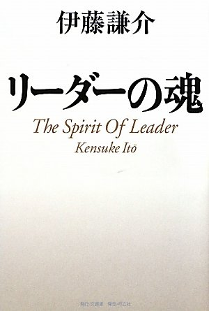 リーダーの魂