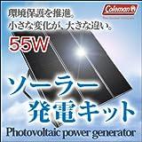 Coleman  DIYソーラー発電キット 55W オフグリッド インバーター付蓄電ソーラーパネルシステム