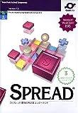 SPREAD 7.0J 3開発ライセンスパッケージ