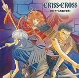 クリス・クロス CDシネマ2