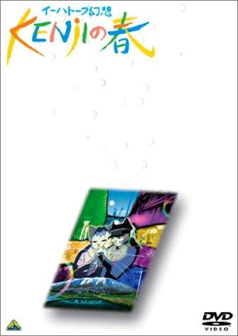 イーハトーブ幻想 ~ KENJIの春 [DVD]
