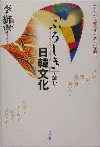 「ふろしき」で読む日韓文化―アジアから発信する新しい文明…