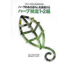 ハーブ検定1・2級—ハーブのある暮らしを実現する (日本ハーブセラピスト協会認定図書)