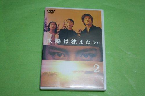 太陽は沈まない(2) [DVD]