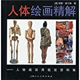 img - for body painting fine solution (hardcover) book / textbook / text book