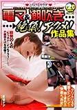 電マ&潮吹き → 絶頂!アクメ!作品集 2004~2005