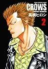 クローズ 完全版 第2巻 2006年06月08日発売