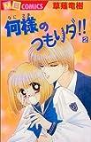 何様のつもりダ!! 第2巻 (MBコミックス)