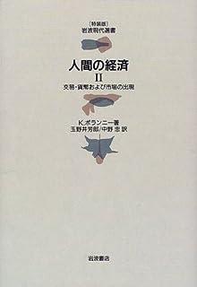 人間の経済 (2) (〈特装版〉岩波現代選書)
