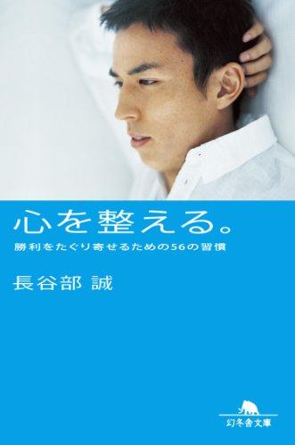 長谷部誠、佐藤ありさと2016年7月に入籍することを発表