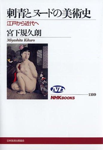 刺青とヌードの美術史—江戸から近代へ (NHKブックス)