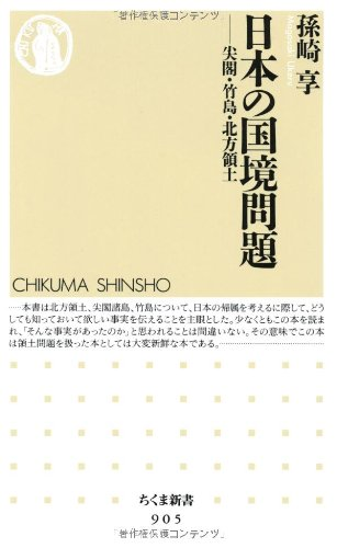 日本の国境問題 尖閣・竹島・北方領土 (ちくま新書 905)