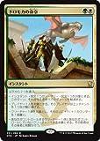 マジック:ザ・ギャザリング(MTG) ドロモカの命令/Dromoka's Command(レア) / タルキール龍紀伝(日本語版)シングルカード DTK-221-R