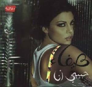 Haifa Wahby - Habibi Ana - Amazon.com Music