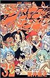 シャーマンキング 32 (ジャンプ・コミックス)
