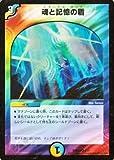 デュエルマスターズ 魂と記憶の盾(ベリーレア)/ボルメテウス・リターンズ(DMD24)/ マスターズ・クロニクル・デッキ/シングルカード