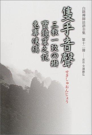 白隠禅師法語全集〈第12冊〉隻手音声―三教一致の弁・宝鏡窟之記・兎専使稿