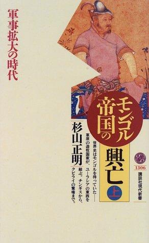 モンゴル帝国の興亡<上> (講談社現代新書)