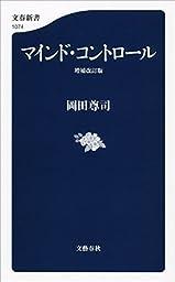 【読んだ本】 マインド・コントロール 増補改訂版