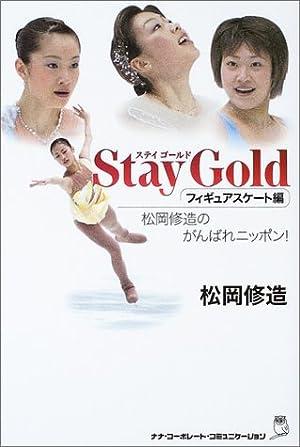 Stay Gold―フィギュアスケート編‐松岡修造のがんばれニッポン!