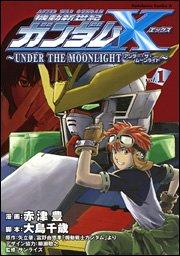 機動新世紀ガンダムX ‾UNDER THE MOONLIGHT‾ (1) (カドカワコミックスエース)